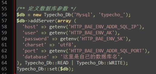 typecho_bae_config_inc_php.jpg